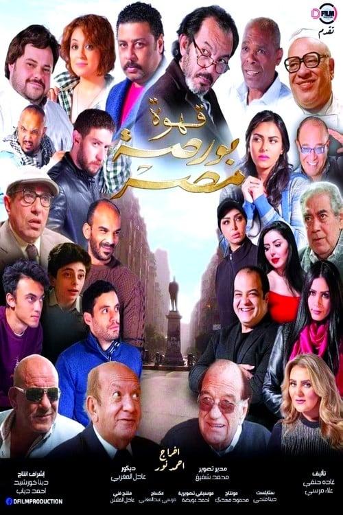 Kahwa Bourssa Masr
