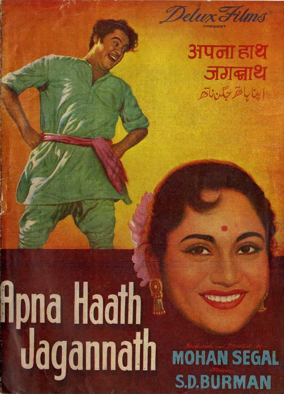 Apna Haath Jagannath