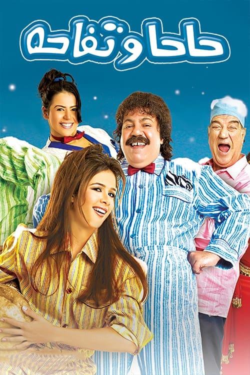 Haha we Tofaha