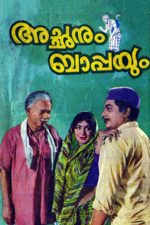 Achanum Bappayum