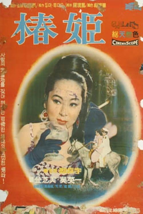 Chun-Hui