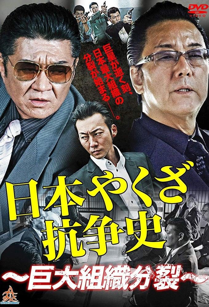 Nihon Yakuza Kososhi