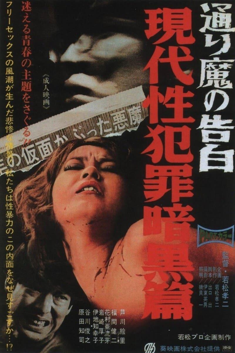 Dark Story of a Sex Crime: Phantom Killer