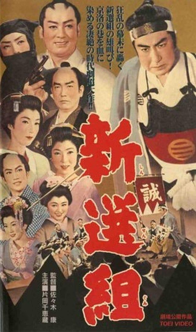 The Shogun's Guard, Shinsengumi