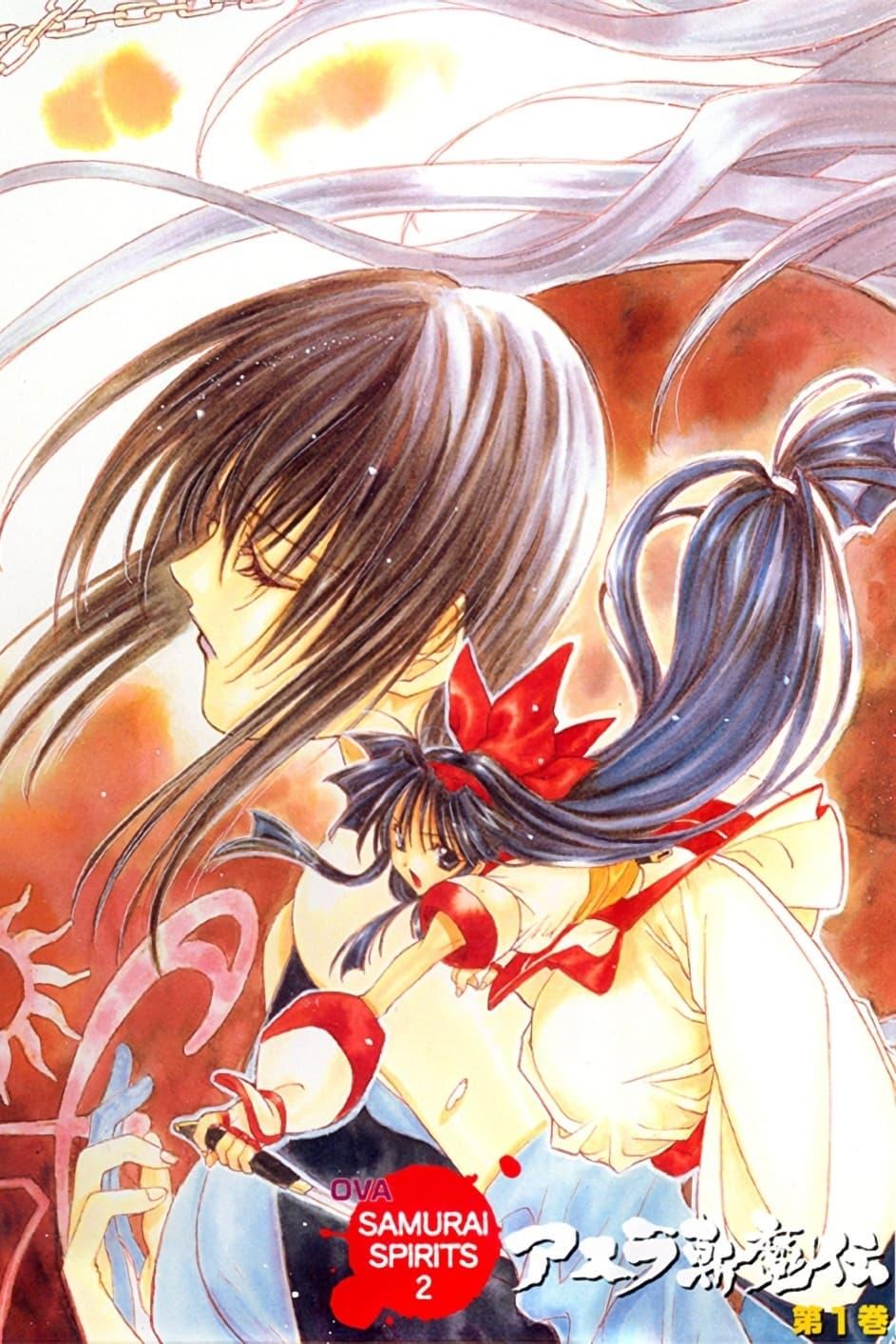 Samurai Spirits 2: Asura Zanmaden