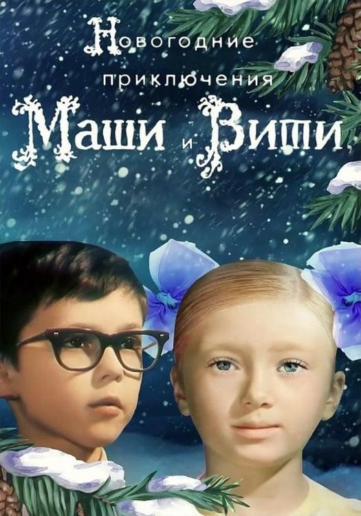 New Year Adventures of Masha and Vitya