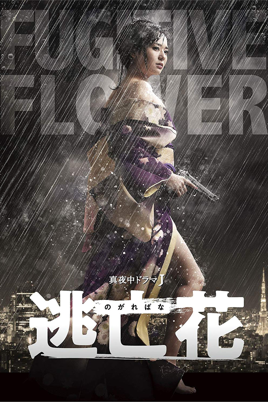Fugitive Flower