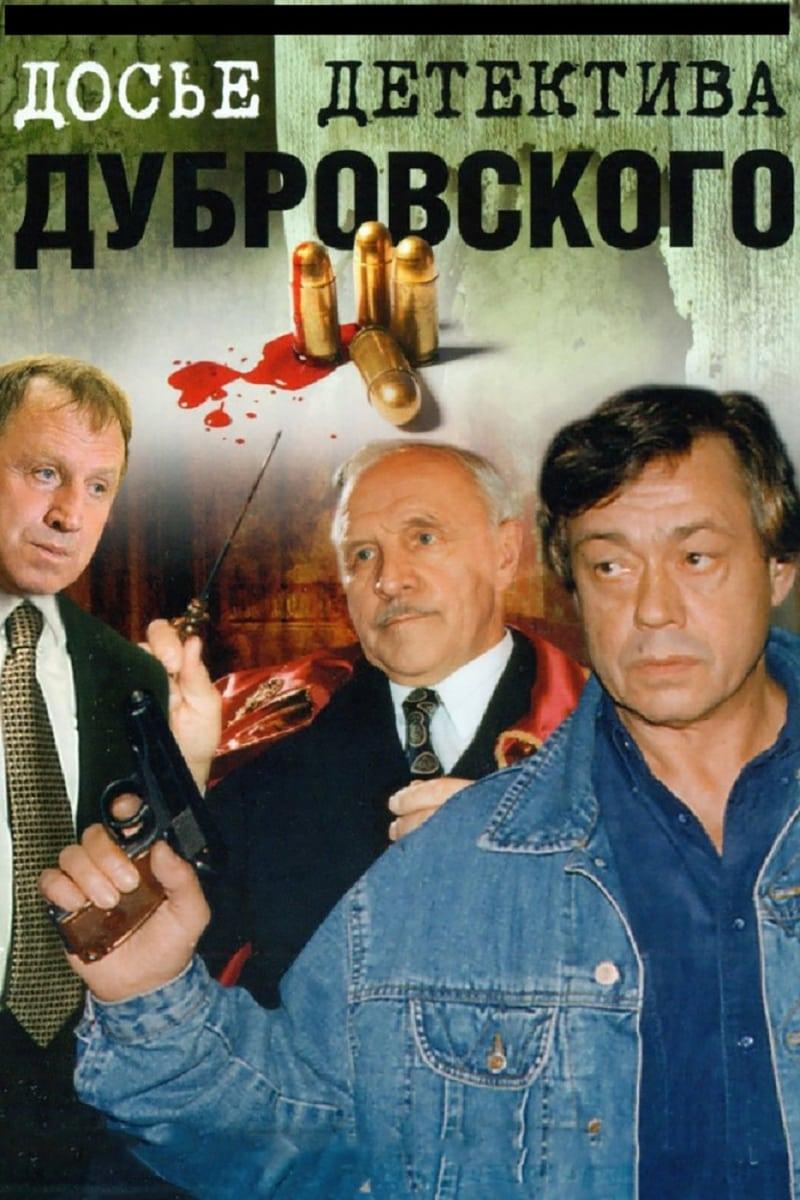 Досье детектива Дубровского