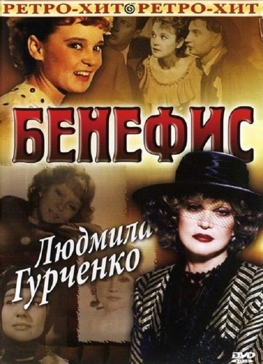 Бенефис. Людмила Гурченко