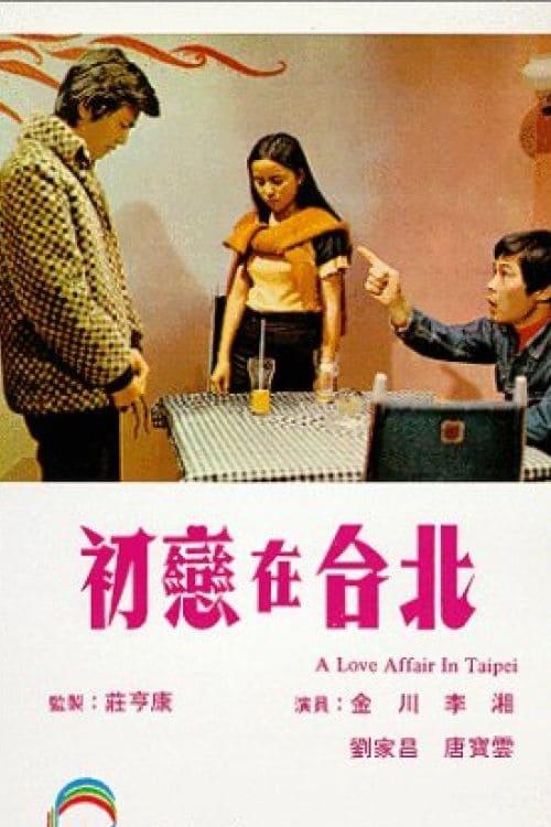 A Love Affair in Taipei