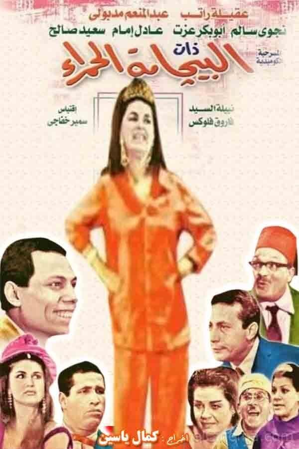 Albijamat alhamra'