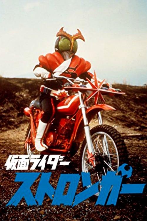 Kamen Rider Stronger the Movie