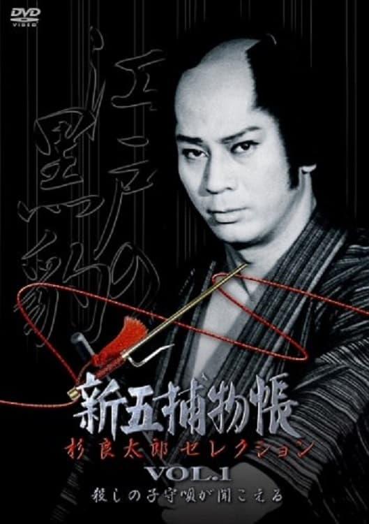 The Shingo Case Files