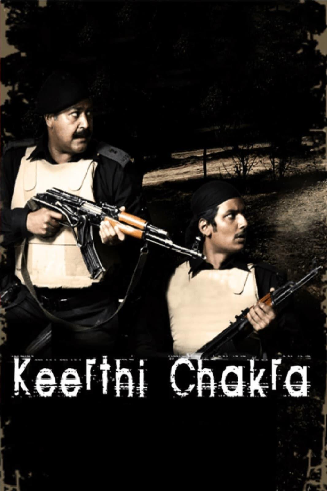 Keerthi Chakra