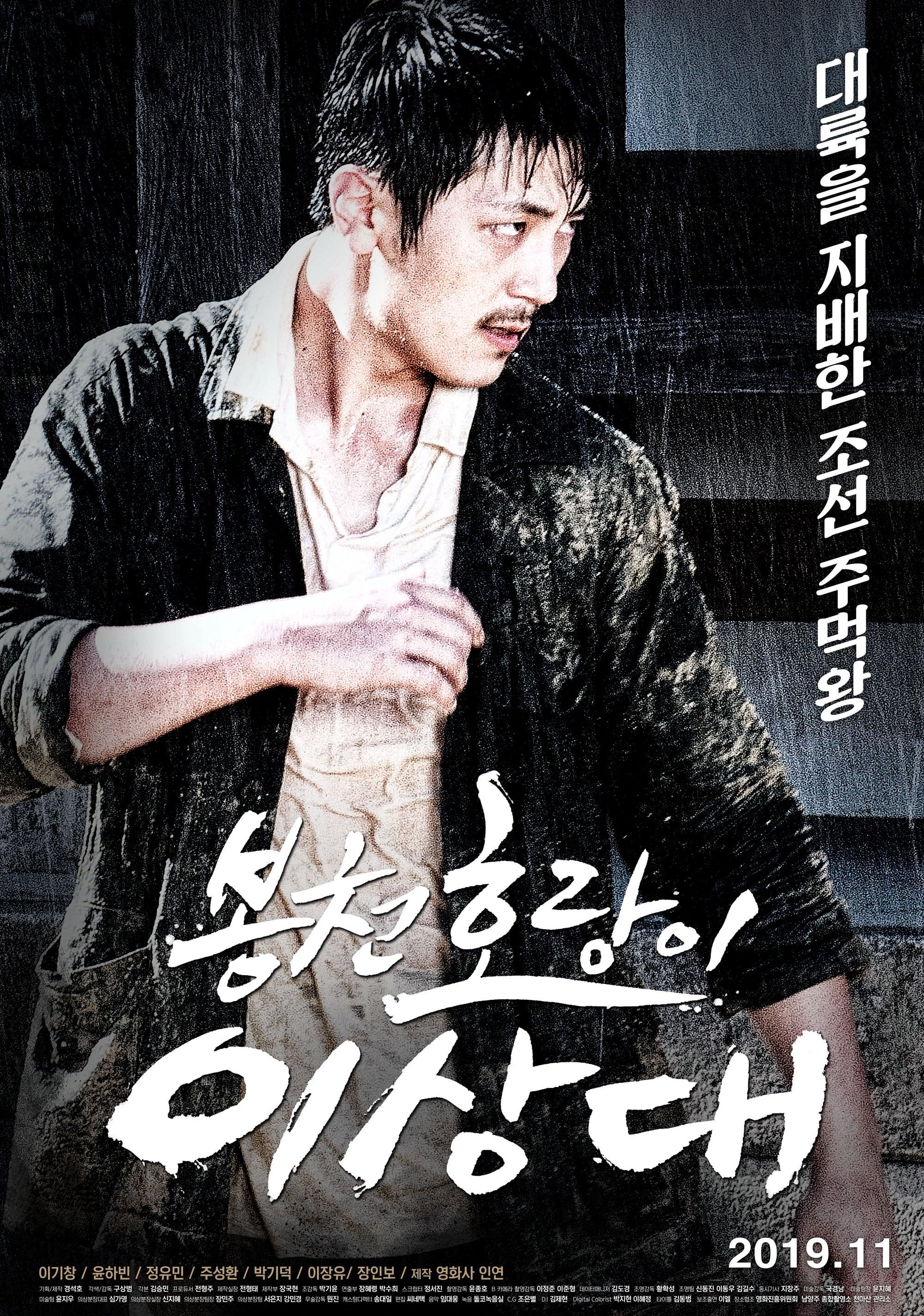 Bongcheon Tiger Lee