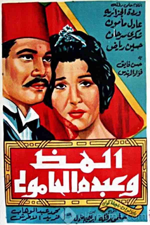 Almaz and Abdo El Hamouly