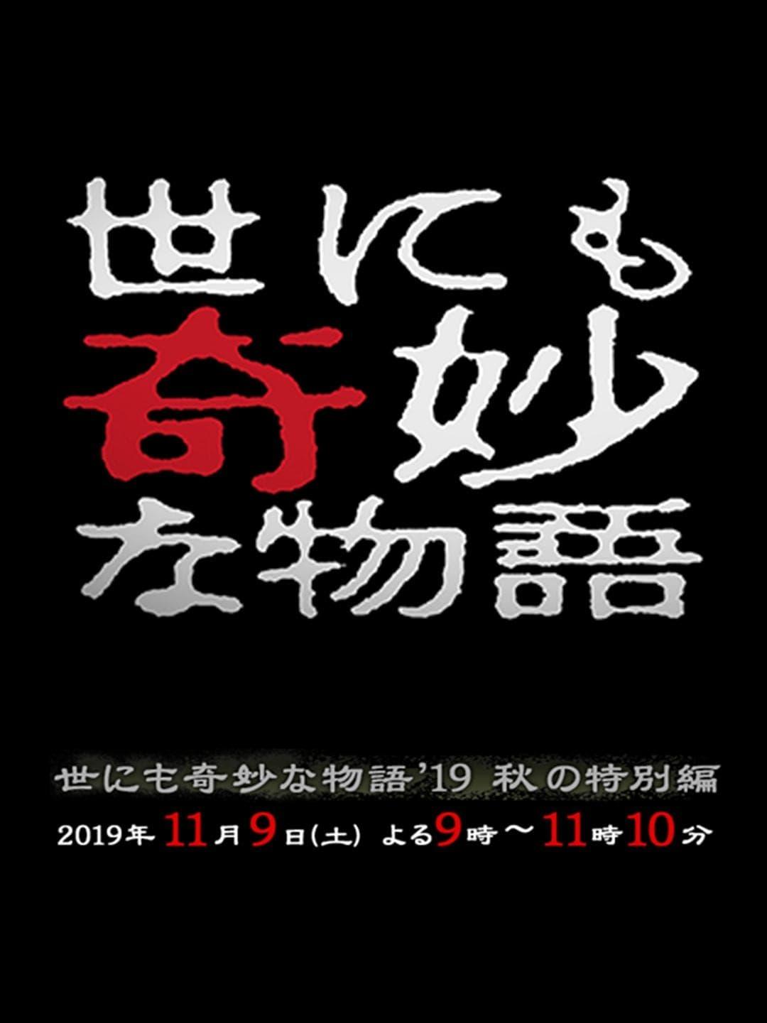 Yo nimo Kimyou na Monogatari: 2019 Fall Special