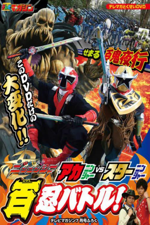 Shuriken Sentai Ninninger - ¡Aka Ninger Vs Star Ninger! ¡Las 100 NinBatallas!