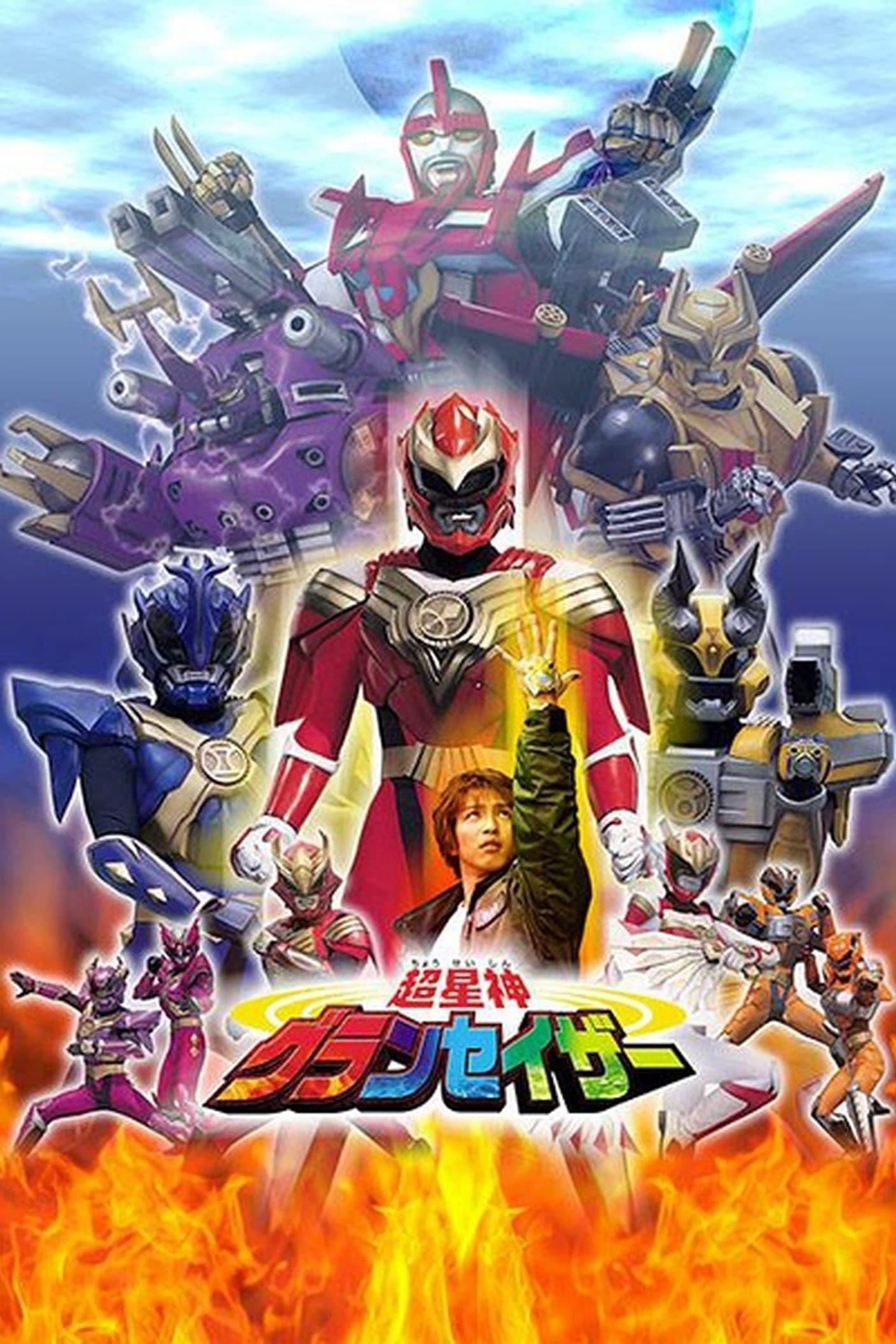 Super Star God Series