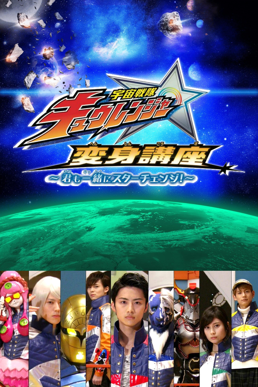 Uchu Sentai Kyuranger: Transformation Lessons ~Let's Star Change Together!~