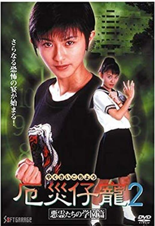 Demon Fighter Kocho 2: School of Evil Spirits