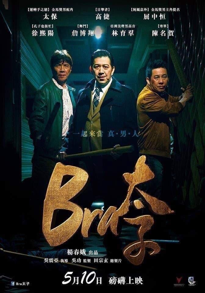 Gang of Bra