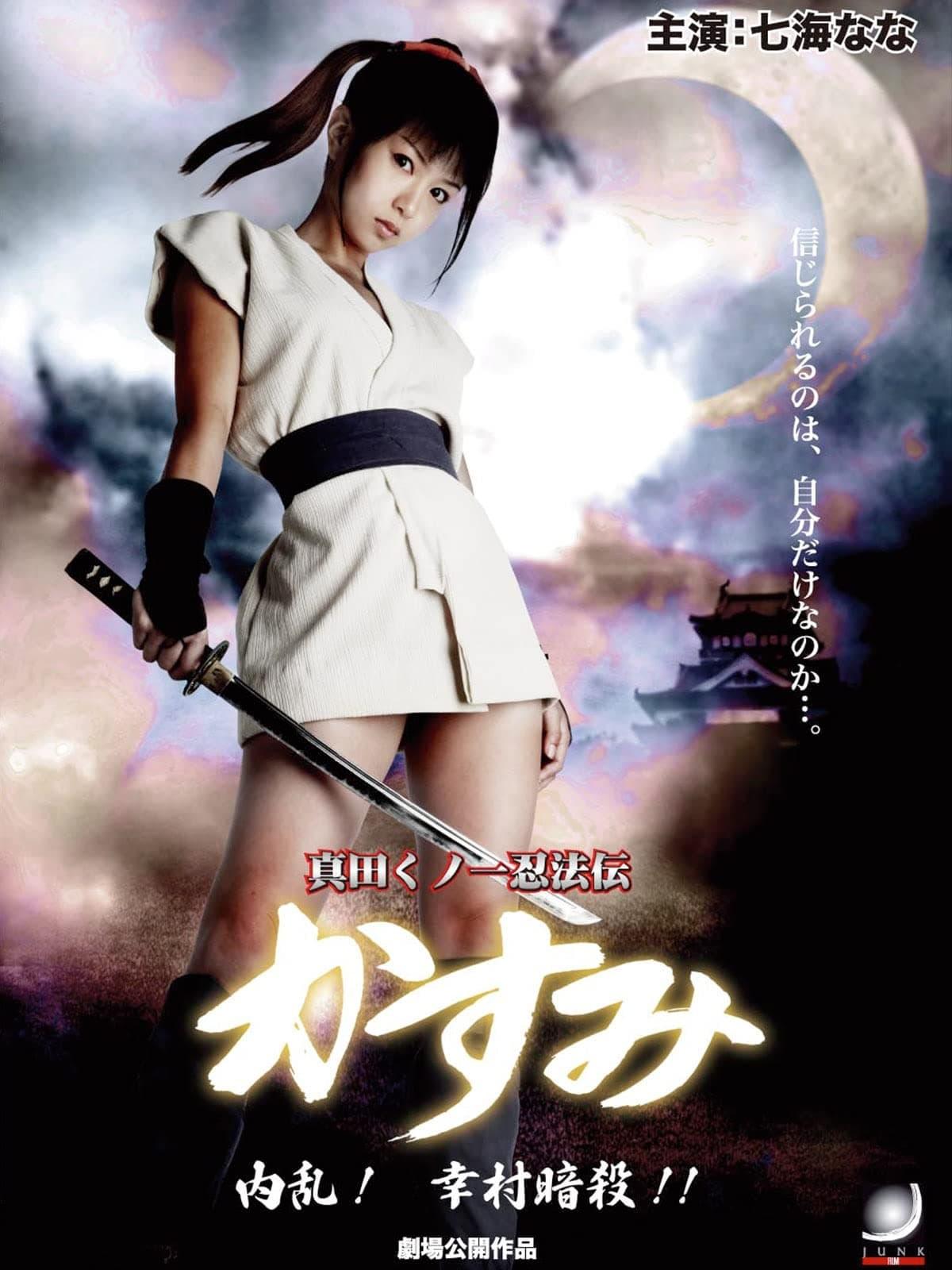 Lady Ninja Kasumi 6: Yukimura Assasination