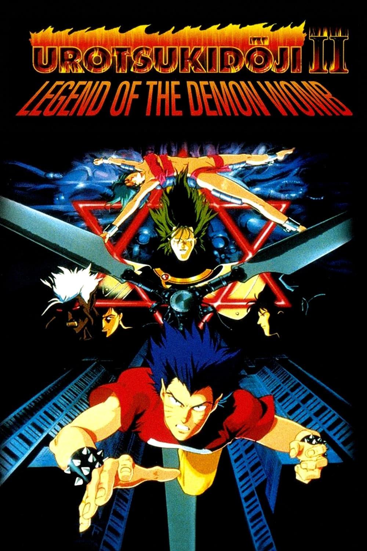 Urotsukidoji II: La matriz del demonio