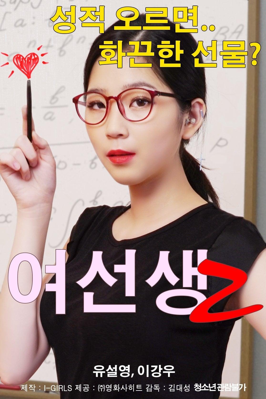 Schoolmistress 2