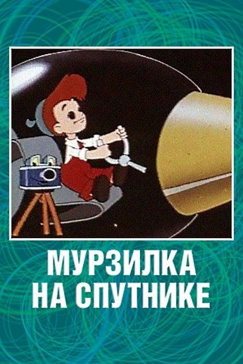 Murzilka on the Satellite