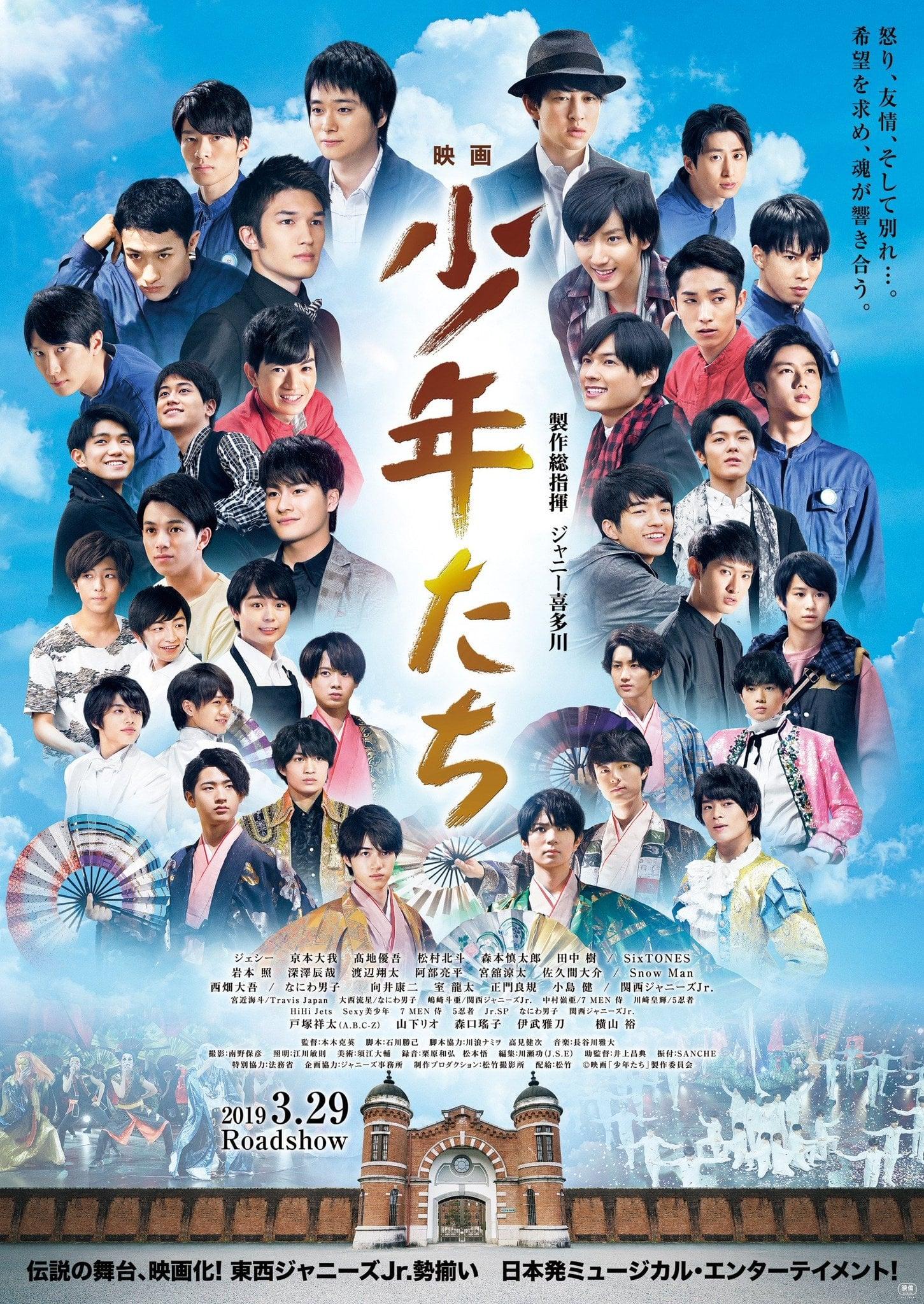 Shounentachi Movie