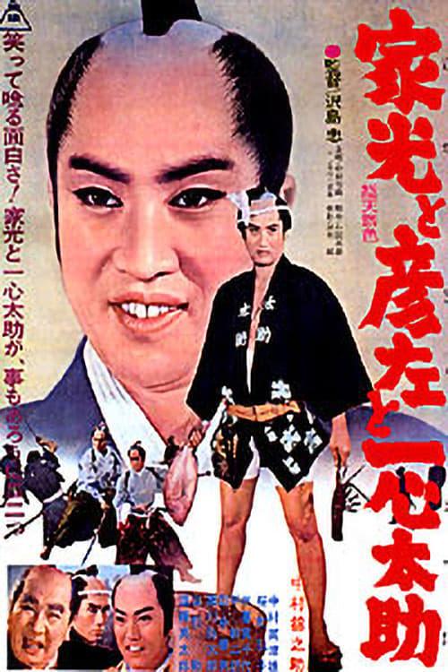 The Shogun and the Fishmonger