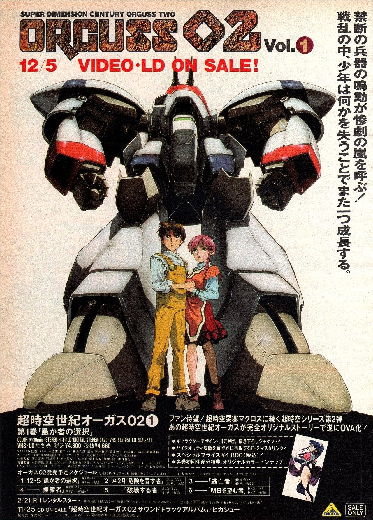 Super Dimension Century Orguss 02