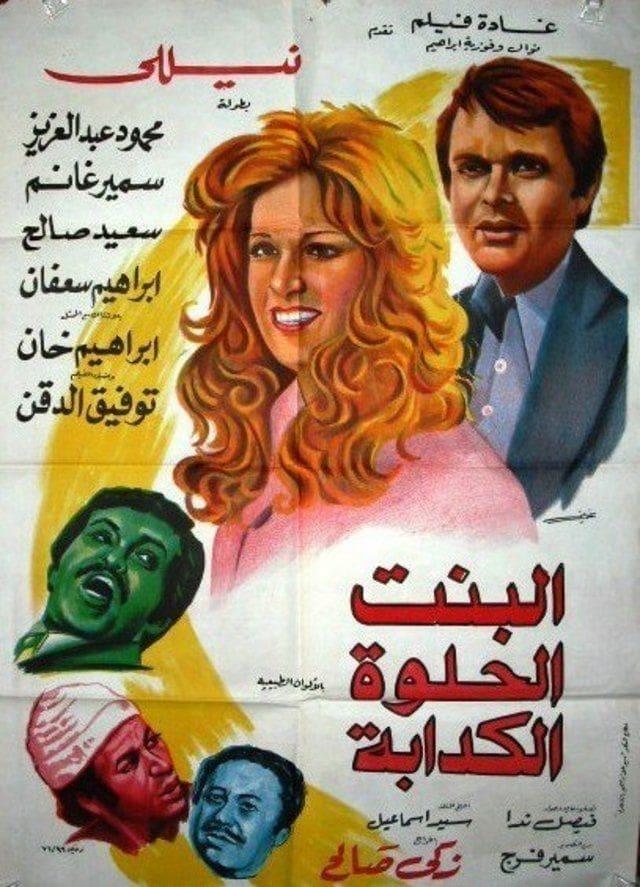 Albint Alhulwat Alkadaba