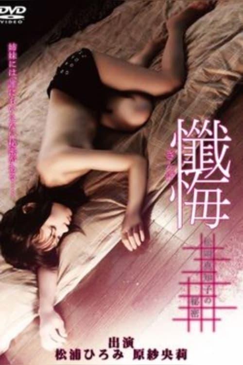 Confessions : The Secrets of Machiko Matsuoka