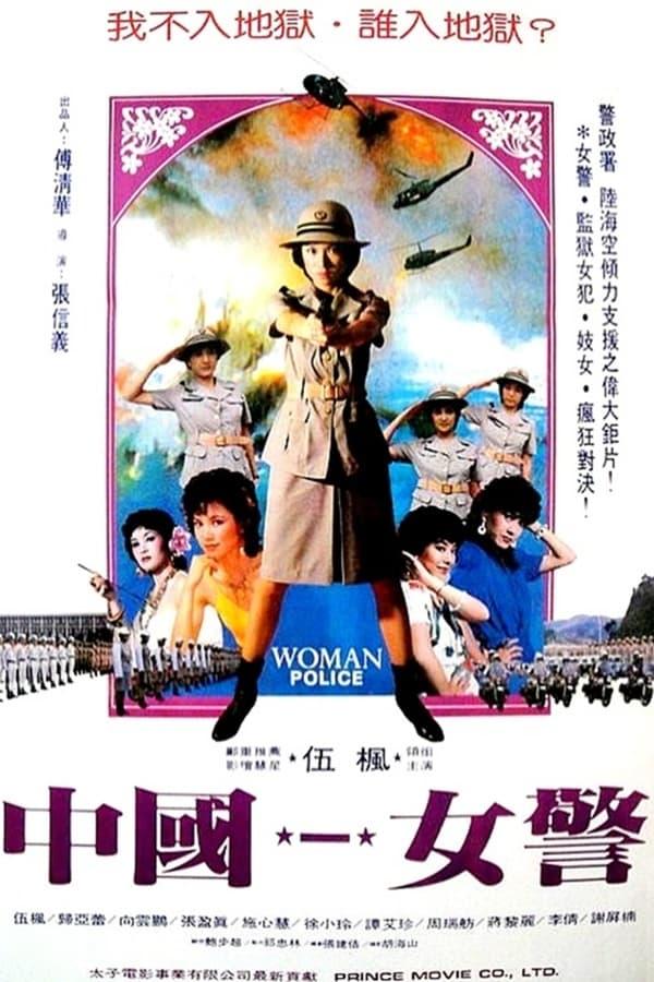 Woman Police