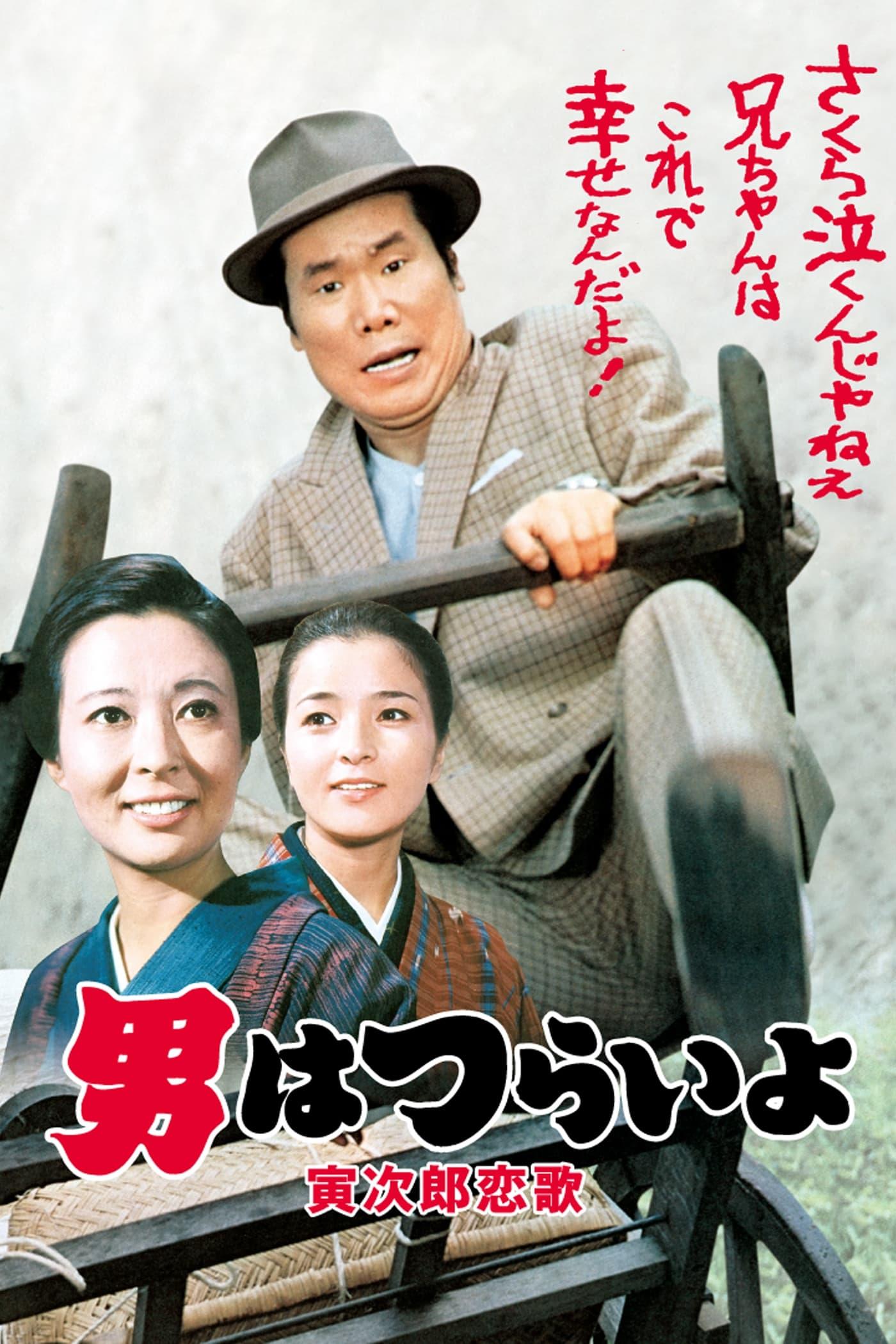 Tora-san's Love Call