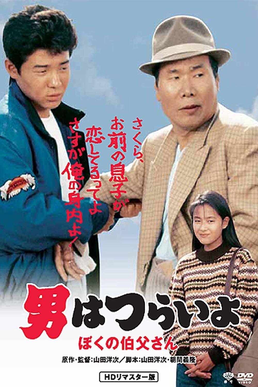 Tora-san, My Uncle