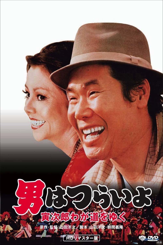 Stage-Struck Tora-san