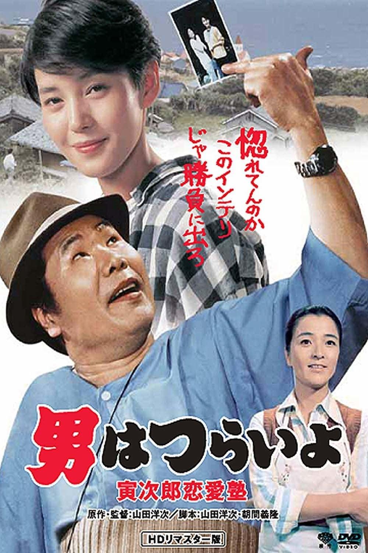 Tora-san, the Go-Between