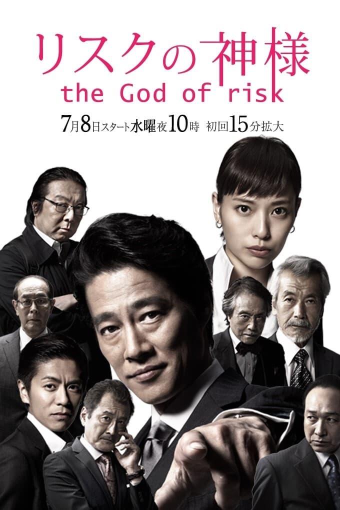 The God of Risk