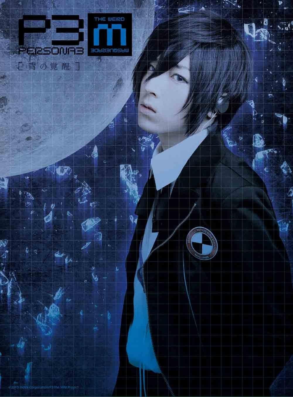 PERSONA3 the Weird Masquerade ~The Blue Awakening~