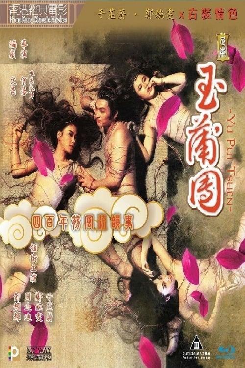 Yu Pui Tsuen II
