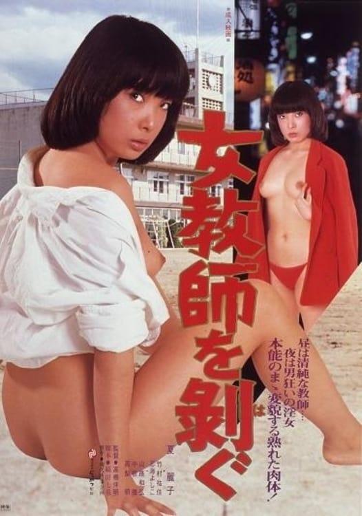 Onna kyōshi wo hagu