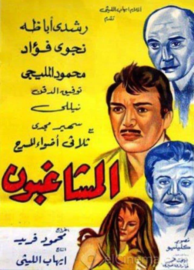 Al Moshaghiboun