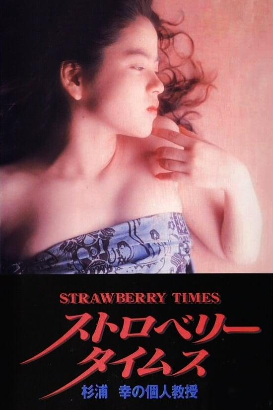 Strawberry Times: Sugiura Miyuki no kojin kyōju