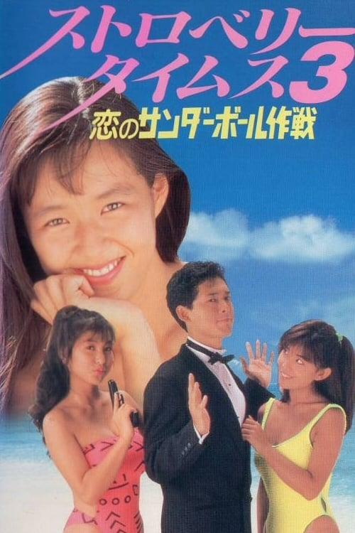 Strawberry Times 3: Koi no sanda bōru sakusen