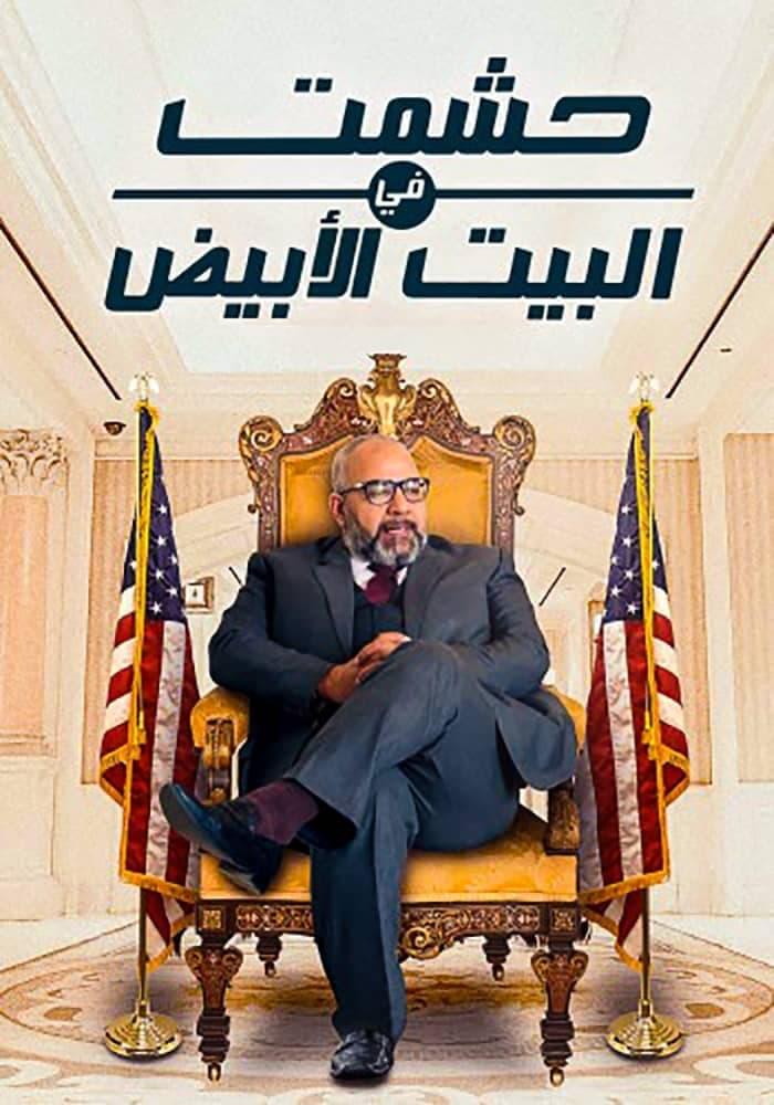 Hishmat In the White House