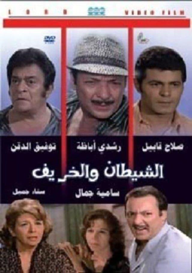 Al Shaytan wal Kharif