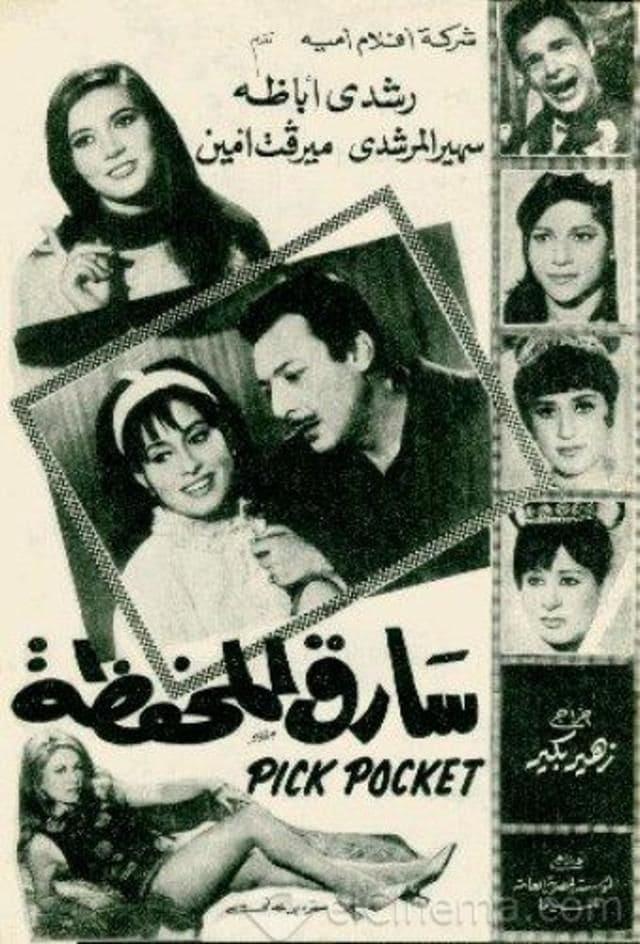 Sareq El-Mahfaza